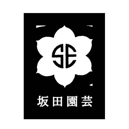 株式会社 坂田園芸